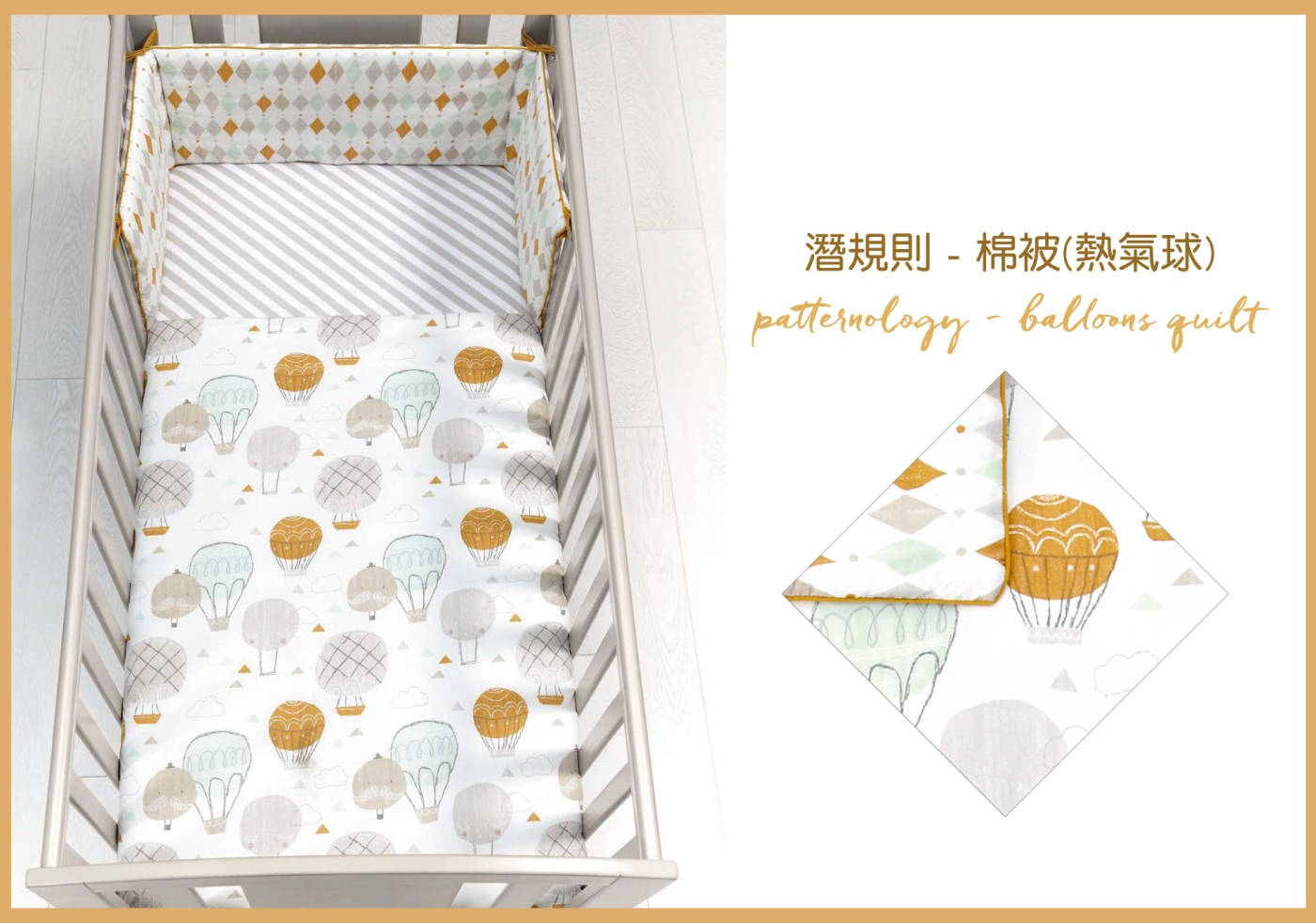 patternology_quilt_ballons